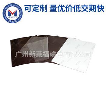 PVC磁性磨砂磁胶