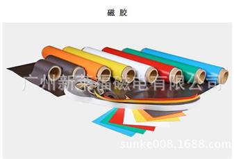 pvc印刷纸质磁胶